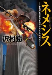 ネメシス - 警視庁墨田署刑事課特命担当・一柳美結3