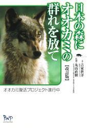 日本の森にオオカミの群れを放て : オオカミ復活プロジェクト進行中 [改訂版]