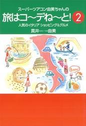 スーパーツアコン由美ちゃんの旅はコーデねーと!2人気のイタリアショッピング&グルメ