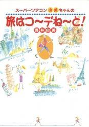 スーパーツアコン由美ちゃんの旅はコーデねーと!