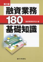銀行研修社 第三版 融資業務180基礎知識