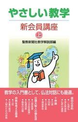 やさしい教学 新会員講座(上)