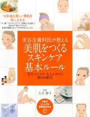 美容皮膚科医が教える 美肌をつくるスキンケア基本ルール 毛穴・シミ・シワ・大人ニキビの悩みを解決!