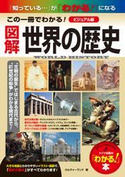 図解世界の歴史 : 「知っている...」が「わかる!」になる この一冊でわかる! [ビジュアル版]