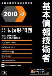 2010秋 徹底解説基本情報技術者本試験問題