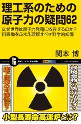 理工系のための原子力の疑問62 なぜ世界は原子力発電に依存するのか? 再稼働をふまえ理解すべき科学的知識