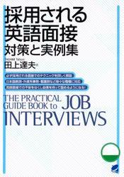採用される英語面接 対策と実例集(CDなしバージョン)