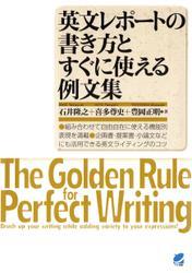 英文レポートの書き方とすぐに使える例文集