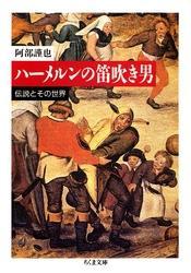 ハーメルンの笛吹き男 ――伝説とその世界