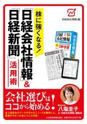 株に強くなる日経会社情報&日経新聞活用術