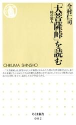 「大菩薩峠」を読む ――峠の旅人