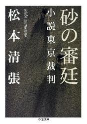 砂の審廷 ――小説東京裁判