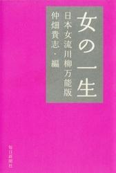 女の一生 日本女流川柳万能版