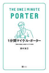 1分間マイケル・ポーター 「競争の戦略」を理解する77の原則