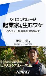 シリコンバレーが起業家を生むワケ ベンチャーが変える日本の未来