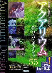 熱帯魚・水草をもっと楽しむアクアリウム作り方のポイント55