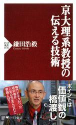 京大理系教授の伝える技術