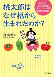 桃太郎はなぜ桃から生まれたのか? 聞かれると答えられない「童話」「おとぎ話」の素朴な疑問