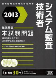 2013 徹底解説システム監査技術者本試験問題