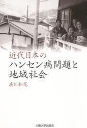 近代日本のハンセン病問題と地域社会