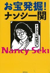 お宝発掘!ナンシー関