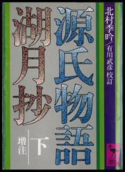 源氏物語湖月抄(下)増注