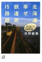 北海道 幸せ鉄道旅15路線 鉄子が見つけた、とっておきの車窓・駅・名物