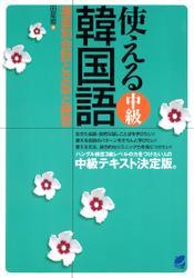 使える中級韓国語(CDなしバージョン)
