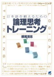 日本語を鍛えるための論理思考トレーニング
