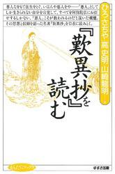 『歎異抄』を読む