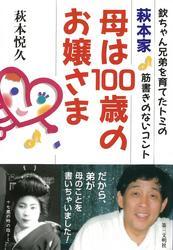 萩本家・母は100歳のお嬢さま