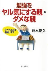 勉強をヤル気にする親・ダメな親 : 子どもは必ず勉強します