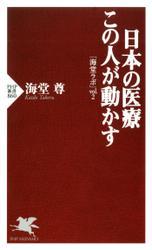 日本の医療 この人が動かす 「海堂ラボ」vol.2