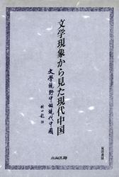 文学現象から見た現代中国