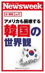 アメリカも困惑する韓国の世界観(ニューズウィーク日本版e-新書No.17)