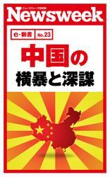 中国の横暴と深謀(ニューズウィーク日本版e-新書No.23)