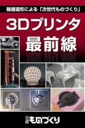 3Dプリンタ最前線 積層造形による「次世代ものづくり」