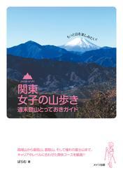関東女子の山歩き週末登山とっておきガイド : もっと山を楽しみたい!