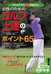 女性のためのゴルフ上達のポイント65 : これでスコア90を切れる!
