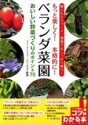 ベランダ菜園おいしい野菜づくりのポイント70 : もっと楽しく!本格的に! 限られたスペース・環境でもしっかり育つ!