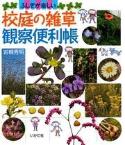 校庭の雑草観察便利帳
