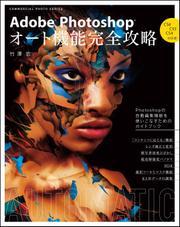 Adobe Photoshop オート機能完全攻略