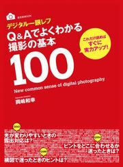 デジタル一眼レフQ&Aでよくわかる撮影の基本100