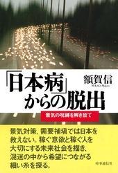 「日本病」からの脱出 景気の呪縛を解き放て