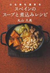 心も体も温まる スペインのスープと煮込みレシピ