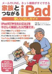 家族とつながる iPad 使いこなしガイド メールやLINE、ネット検索がすぐできる