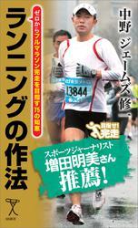 ランニングの作法 ゼロからフルマラソン完走を目指す75の知恵