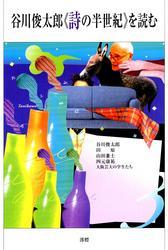 谷川俊太郎《詩の半世紀》を読む