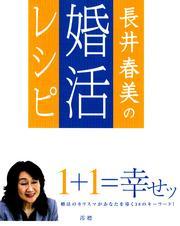 長井春美の婚活レシピ