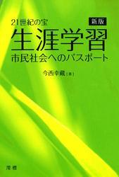 21世紀の宝・生涯学習 市民社会へのパスポート [新版]